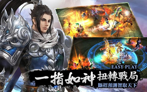 趙子龍-真傳- screenshot thumbnail
