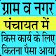 Download Gram Panchayat Work Report App ग्राम पंचायत वर्क For PC Windows and Mac