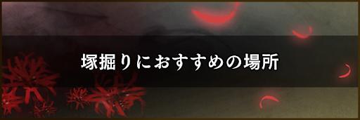 塚 仁王2 侍うもの