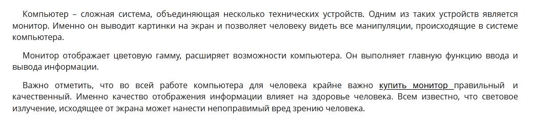 текст состоит из общеизвестных фактов, пример бесполезного текста SEO текст скриншот