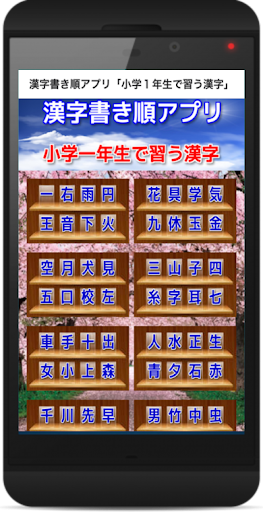 漢字書き順アプリ「小学1年生で習う漢字」