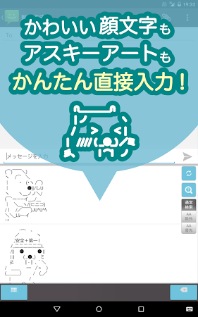 Emoticon Keyboard - Japanese 1.15.1917.103.193 screenshot 324507