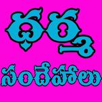 Dharma Sandehalu Icon