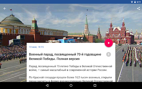 Первый- screenshot thumbnail