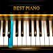 最高のピアノ