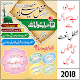 Mehfil Flex Maker 2018 for PC-Windows 7,8,10 and Mac