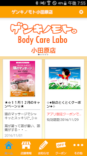 ゲンキノモト。Body Care Labo 小田原店- screenshot thumbnail