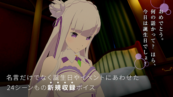 VR Life in Another World with Emilia - Lap Pillow Screenshot