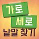 Crossword of Korean
