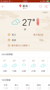 App 萬年曆黃曆 APK for Windows Phone