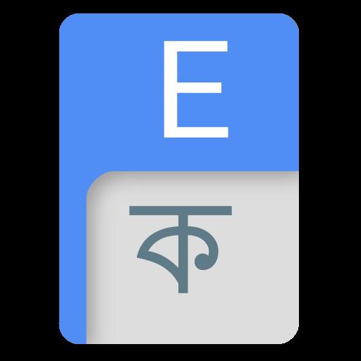 Bangla Dictionary - Apps on Google Play