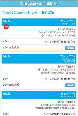 โปรเน็ตดีแทค - screenshot