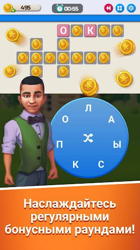 Crossword Online: Word Cup 1.175.10 screenshots 4