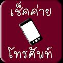 เช็คค่ายเบอร์โทรศัพท์ icon