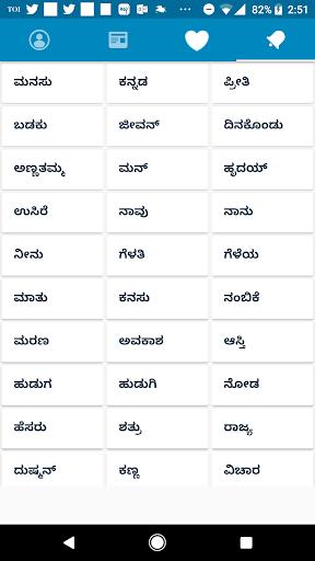 Kannada Status DP 3.0 screenshots 5
