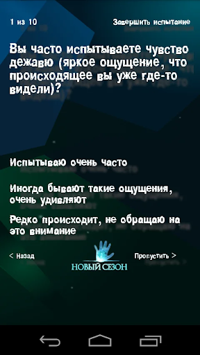 u042f - u042du043au0441u0442u0440u0430u0441u0435u043du0441? 0.01 screenshots 2