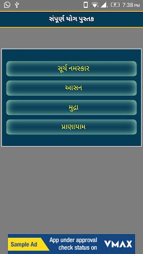 Yogasan: u0aafu0acbu0a97u0abeu0ab8u0aa8 1.0 screenshots 1