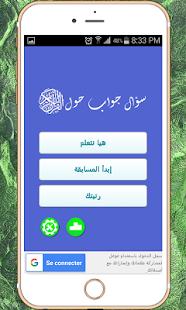 سؤال وجواب حول القرآن الكريم - náhled