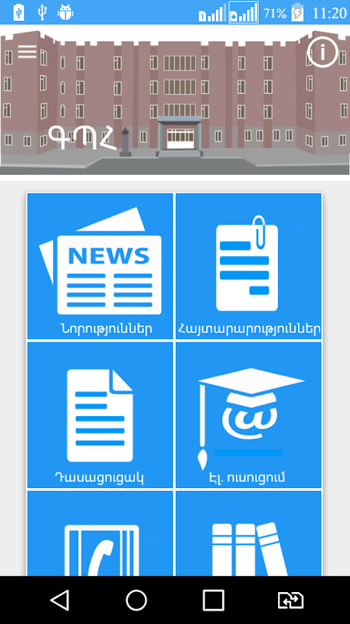 GSUMobile GavarStateUniversity- screenshot