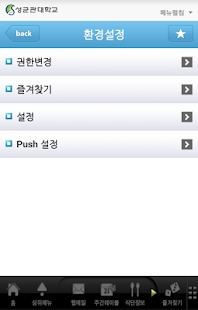 성균관대학교 모바일포털앱- screenshot thumbnail