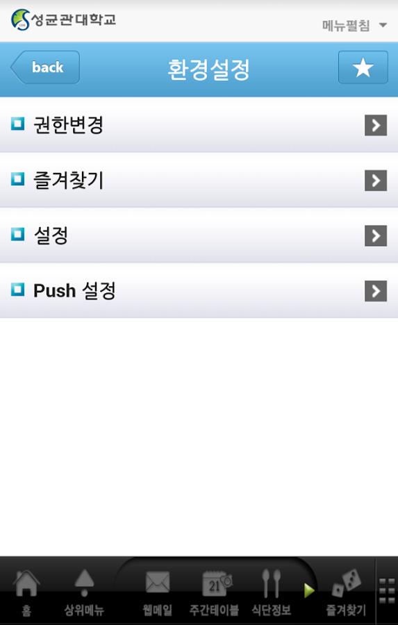 성균관대학교 모바일포털앱- screenshot