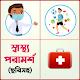 ছবিসহ স্বাস্থ্য টিপস - Health Tips Bangla APK