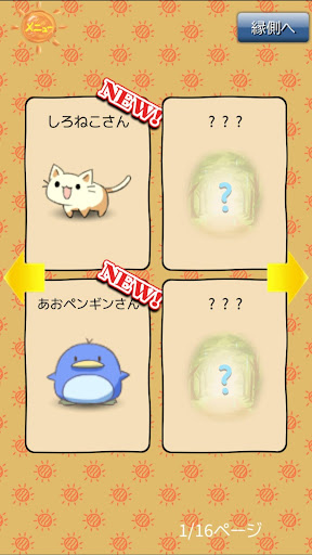 Animal Poket Garden Sleep Good screenshot 5