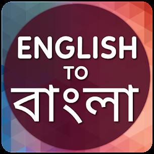 English to Bangla Translator 1