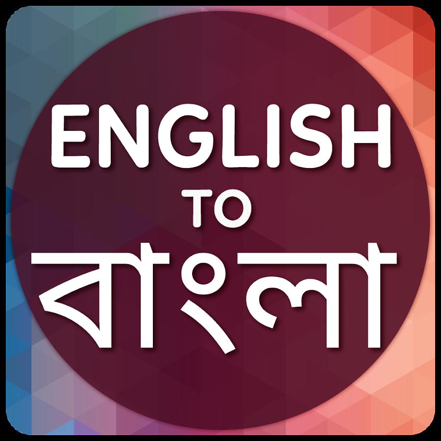 English to Bengali Translation and Bangla Dictionary
