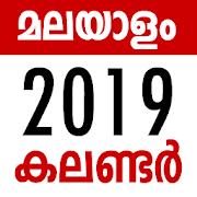 മലയാളം കലണ്ടർ 2019 - Malayalam Calendar 2019
