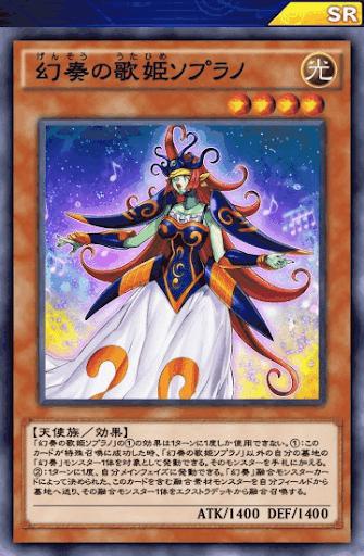 幻奏の歌姫ソプラノ