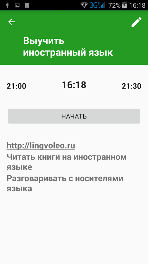 Мои 30 минут- screenshot