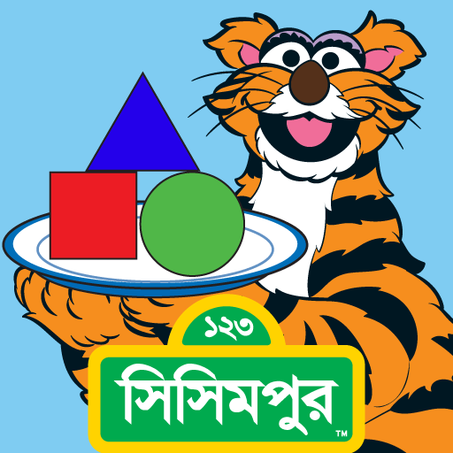 Sisimpur Shapes (game)