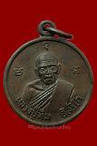 เหรียญรูปเหมือนหลวงปู่ทิมวัดเนินกระปรอกปี พ.ศ.๒๕๑๖