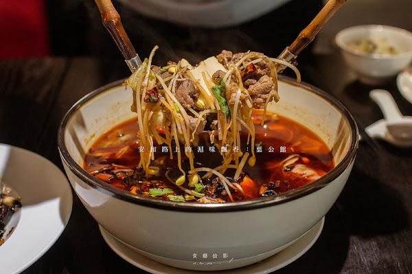 台北聚餐 葉公館-安和路上的滬味飄香,吃得精緻而滿足的上海本幫菜
