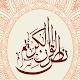 Quran Karim Text Download on Windows