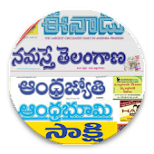 Telugu News Papers - All Popular Telugu News