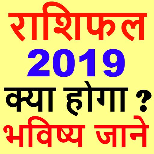 राशिफल 2019 - Rashifal 2019 in hindi free - Apps on