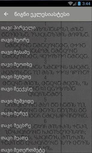 u10ecu10d8u10d2u10dcu10d8 u10d4u10d9u10dau10d4u10e1u10d8u10d0u10e1u10e2u10d4u10e1u10d8 1.0 screenshots 5