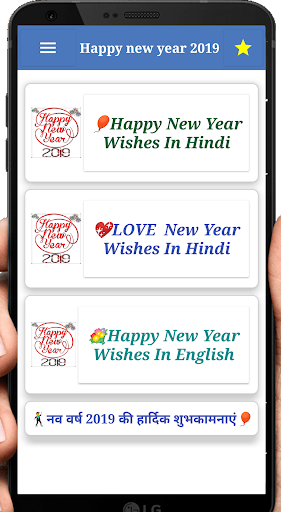 Happy New Year 2019 Shayari and Wishes 5.0 screenshots 2