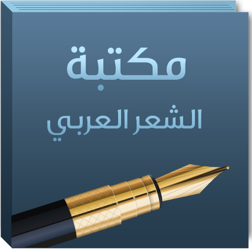 مكتبة الشعر العربي