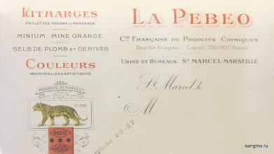 Photo: В музее Pébéo