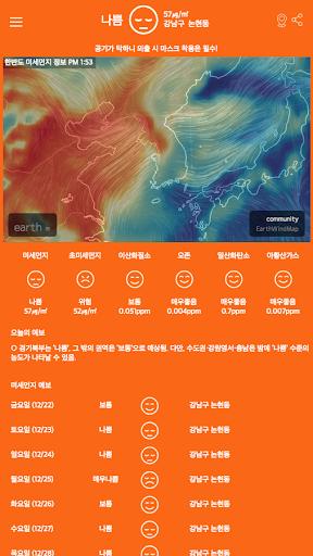 미세먼지경보기 (한반도 대기 영상, WHO기준, 자체관측소운영, 실제수치 제공) Apk apps 1