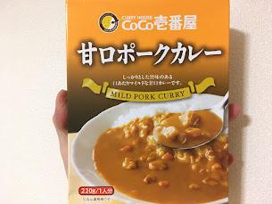 ココイチ レトルト甘口ポークカレ