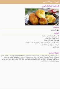 اكلات رمضانية 2016 screenshot 1