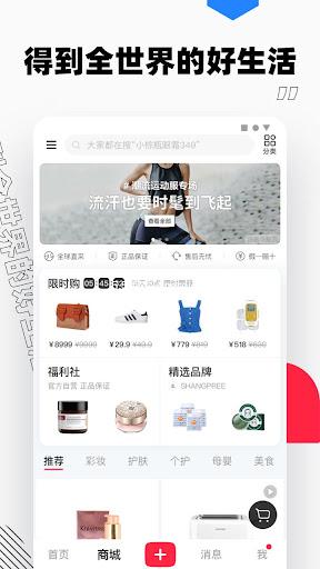 小红书-找到你想要的生活 screenshot 7
