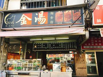 金湯麵食館