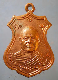 เหรียญอายุ81 ปี26 พ่อท่านบุญรอด วัดประดู่พัฒนาราม นครศรีธรรมราช