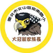 Photo: 大冠鷲家族長徽章
