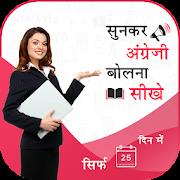 Learn English in Hindi in 30 Days-English Speaking